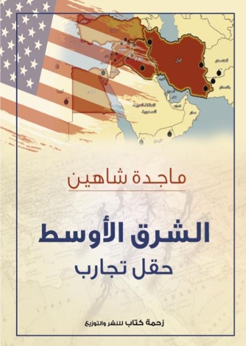 الشرق الأوسط حقل تجارب