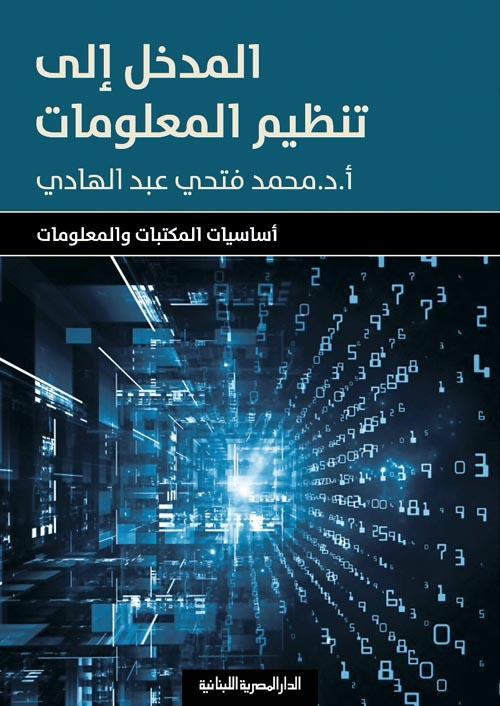 """المدخل إلى تنظيم المعلومات """" أساسيات المكتبات والمعلومات """""""