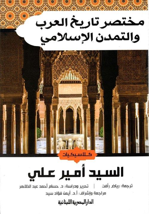 """مختصر تاريخ العرب والتمدن الاسلامي """" كلاسكيات """""""