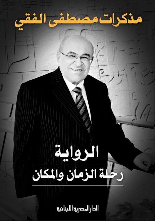 """الرواية رحلة الزمان والمكان """" مذكرات مصطفى الفقى """""""