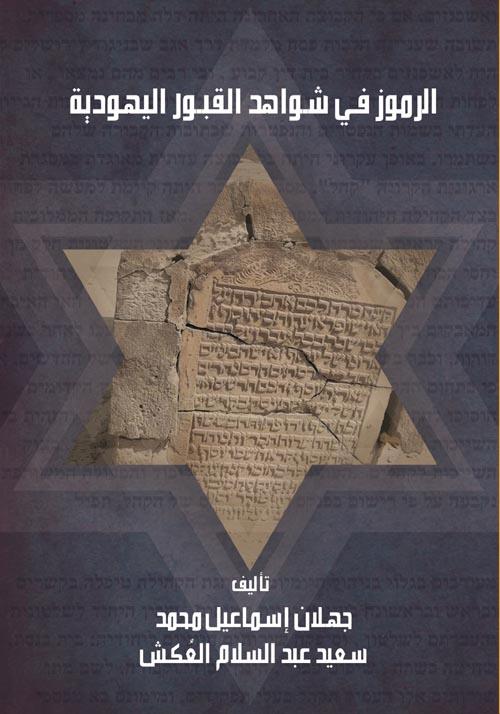 الرموز في شواهد القبور اليهودية