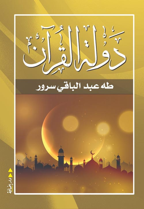 دولة القرآن