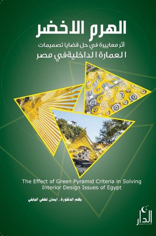 """الهرم الأخضر """"  أثر معاييرة في حل قضايا تصميمات العمارة الداخلية في مصر """""""