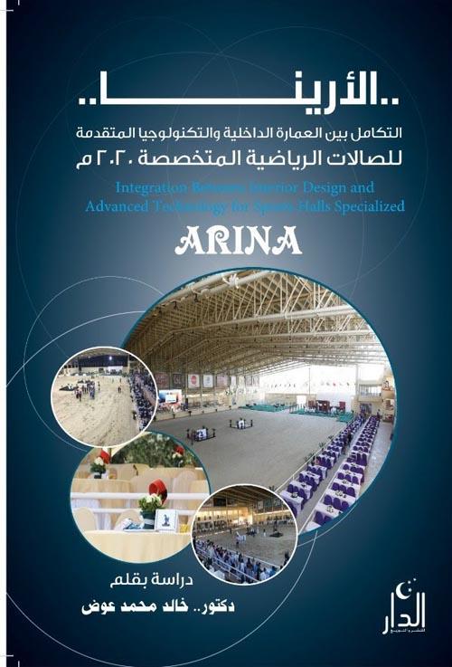 """الأرينا """" التكامل بين العمارة الداخلية والتكنولوجيا المتقمة للصالات الرياضية المتخصصة 2020 """""""