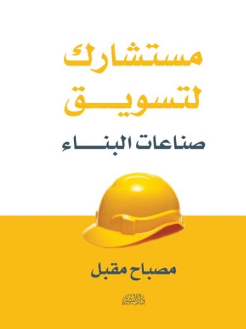 مستشارك لتسويق صناعات البناء