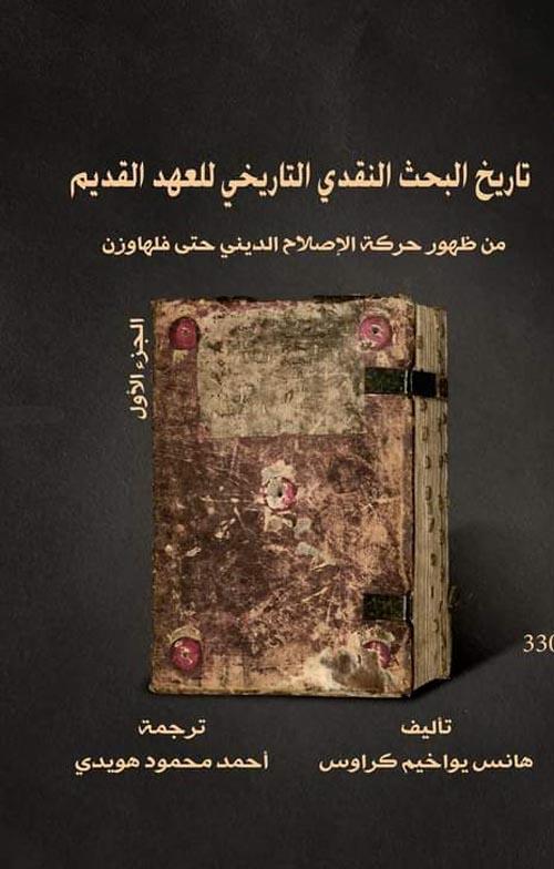 تاريخ البحث النقدي التاريخي للعهد القديم من ظهور حركة الإصلاح الديني حتي فلهاوزن - المجلد الأول