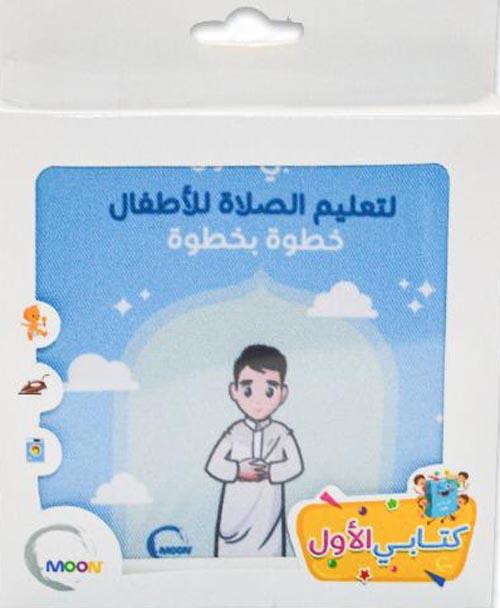 """كتابي الأول """" لتعليم الصلاة للإطفال - للأولاد - خطوة بخطوة """""""