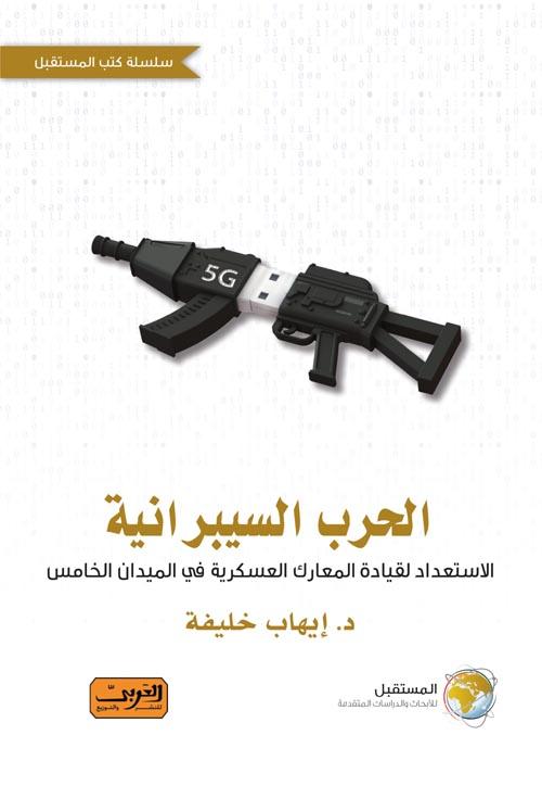 الحرب السيبرانية .. الإستعداد لقيادة المعارك العسكرية في الميدان الخامس