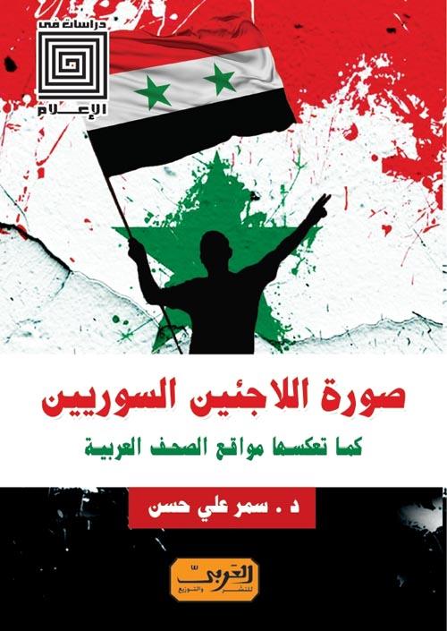 صورة اللاجئين السوريين كما تعكسها مواقع الصحف المصرية والعربية