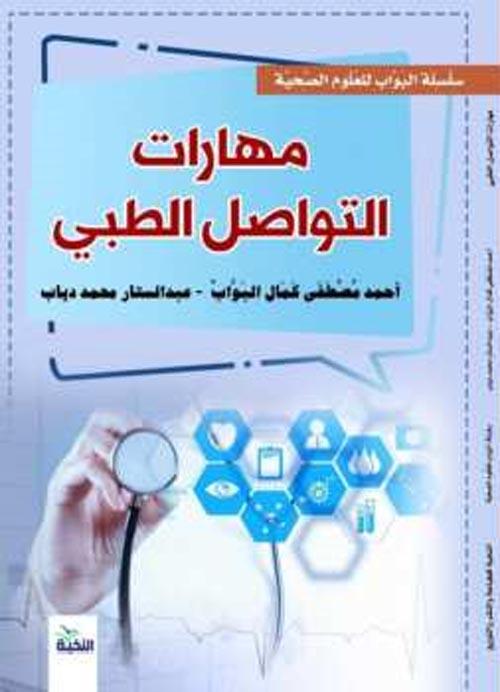 مهارات التواصل الطبي