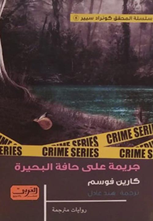 جريمة على حافة البحيرة