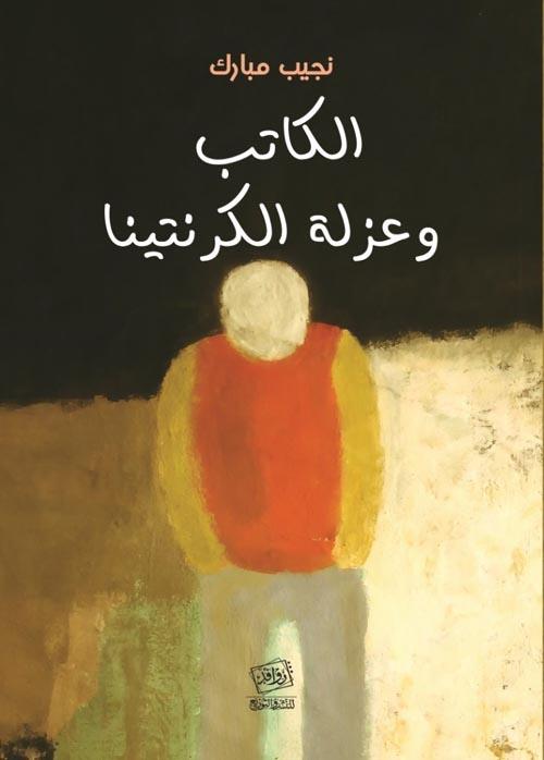 الكاتب وعزلة الكرنتينا
