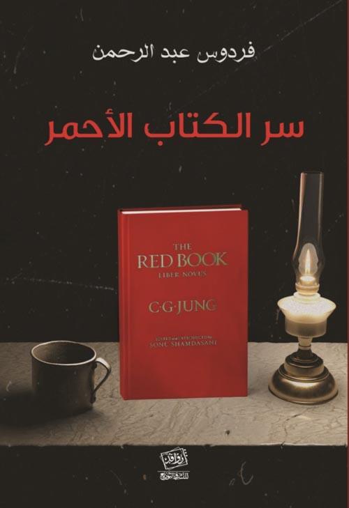 سر الكتاب الأحمر