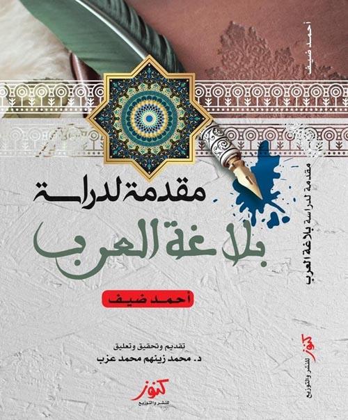 مقدمة لدراسة بلاغة العرب