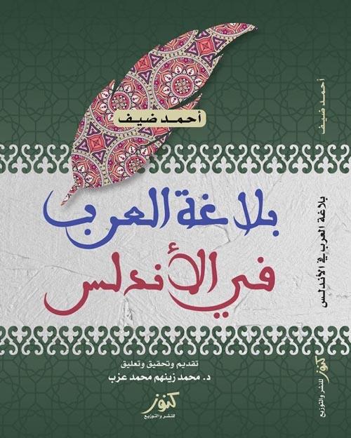 بلاغة العرب فى الاندلس