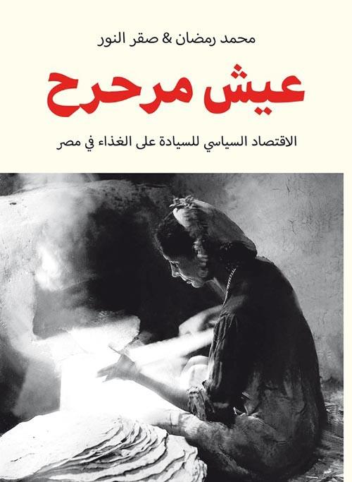 """عيش مرحرح """" الاقتصاد السياسي للسيادة الغذائية في مصر """""""