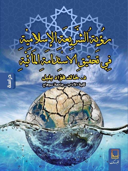 رؤية الشريعة الإسلامية في تحقيق الإستدامة المائية