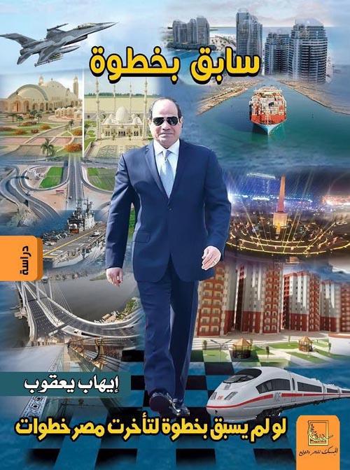 """سابق بخطوة """" لو لم يسبق بخطوة لتأخرت مصر خطوات """""""
