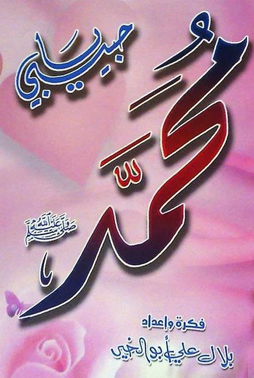 حبيبي يا محمد (ص)