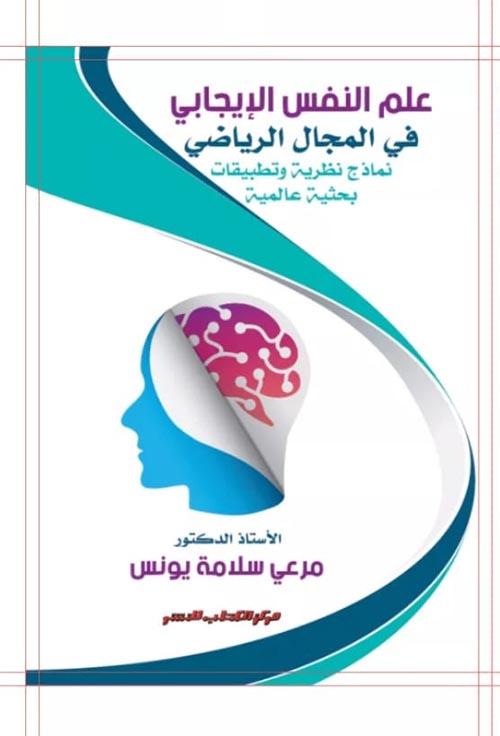 """علم النفس الإيجابي في المجال الرياضي """" نماذج نظرية وتطبيقات بحثية عالمية """""""