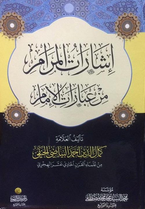 إشارات الرام من عبارات الإمام