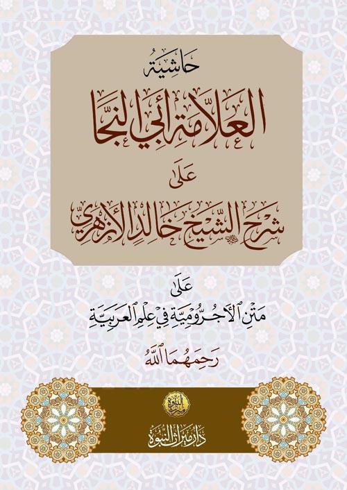 حاشية العلامة أبى النجا على شرح الشيخ خالد الأزهري على متن الأجرومية في علم العربية