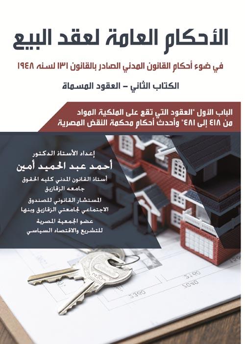 الأحكام العامة لعقد البيع في ضوء أحكام القانون المدني