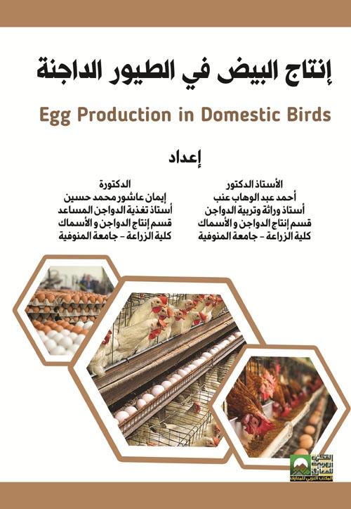 إنتاج البيض فى الطيور الداجنة
