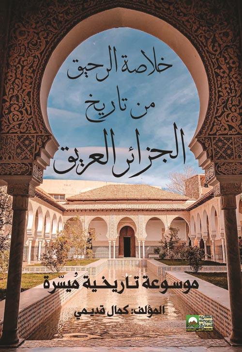 """خلاصة الرحيق من تاريخ الجزائر العريق """" موسوعة تاريخية ميسرة """""""