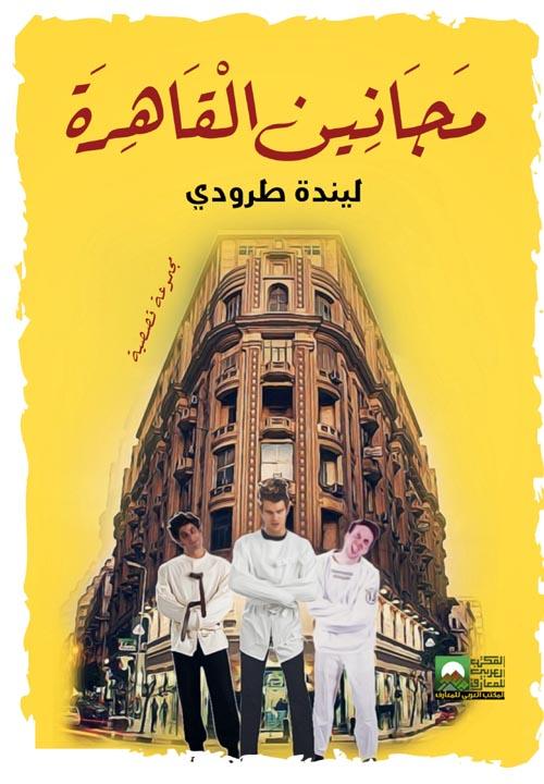 مجانين القاهرة