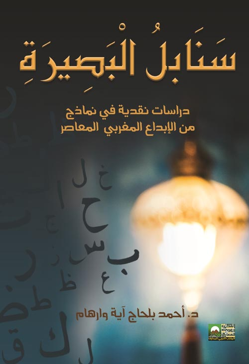 """سنابل البصيرة """" دراسات نقدية في نماذج من الإبداع المغربي المعاصر """""""