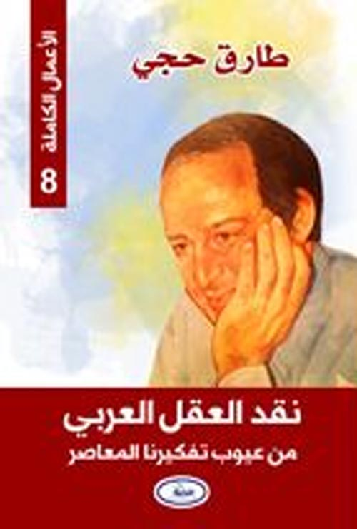 """نقد العقل العربي """" من عيوب تفكيرنا المعاصر"""