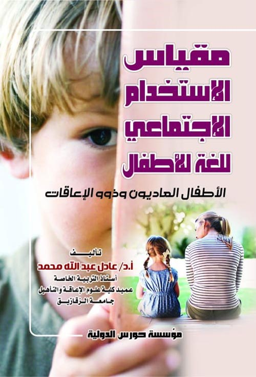 مقياس الاستخدام الاجتماعي للغة للأطفال - الأطفال العاديون وذوو الإعاقات