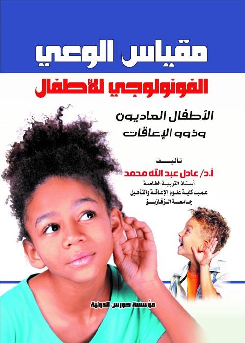 مقياس الوعي الفونولوجي للأطفال - الأطفال العاديون وذوو الإعاقات