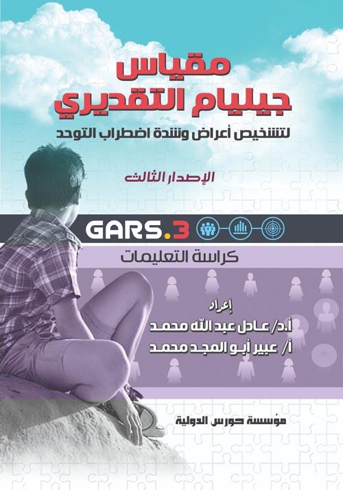 """مقياس جيليام التقديري لتشخيص أعراض وشدة اضطراب التوحد""""الإصدار الثالث GARS-3"""""""