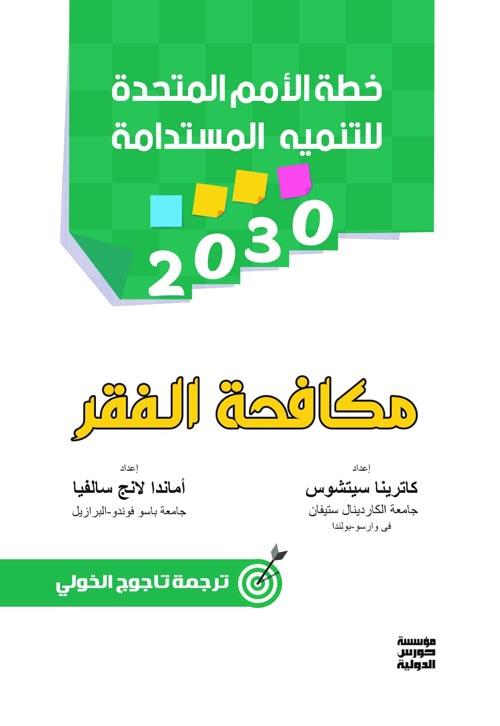 """خطة الأمم المتحدة للتنمية المستدامة 2030  """"مكافحة الفقر"""""""