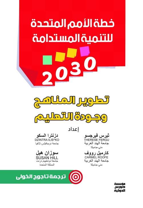 """خطة الأمم المتحدة للتنمية المستدامة 2030  """"تطوير المناهج وجودة التعليم"""""""
