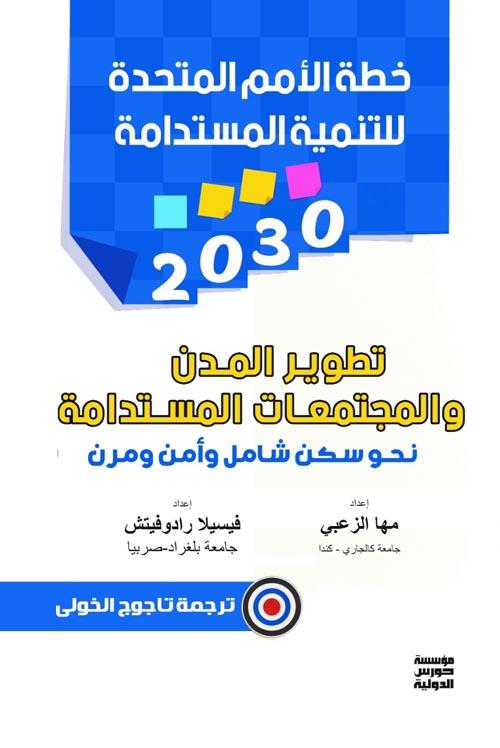 """خطة الأمم المتحدة للتنمية المستدامة 2030  """"تطوير المدن والمجتمعات المستدامة نحو سكن شامل وامن  ومرن"""""""