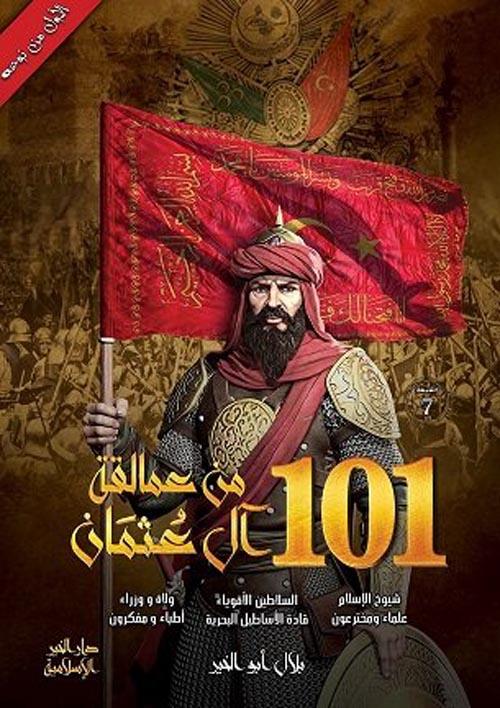 101 من عمالقة آل عثمان