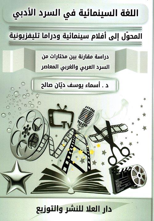 """اللغة السينمائية في السرد الأدبي """" المحول إلي أفلام سينمائية ودراما تليفزيونية """" دراسة مقارنة بين مختارات من السرد العربي والغربي المعاصر """""""