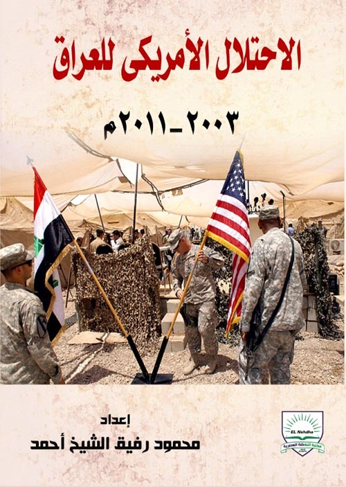 """الاحتلال الأمريكى للعراق """" 2003 - 2011 م """""""