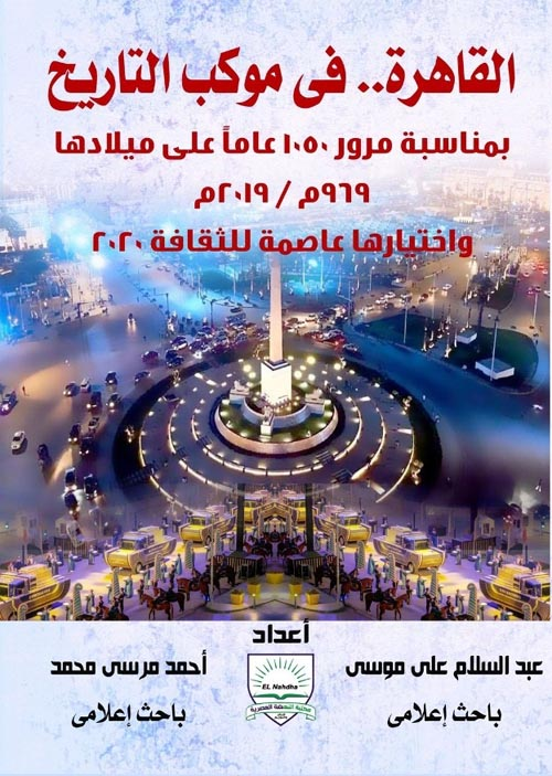 القاهرة فى موكب التاريخ بمناسبة مرور 1050 عاماً على ميلادها 969 م - 2019 واختيارها عاصمة للثقافة 2020