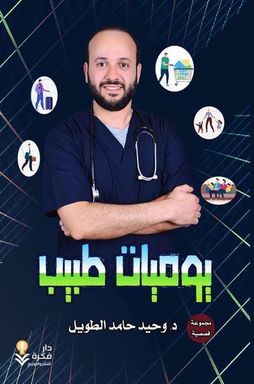 يوميات طبيب