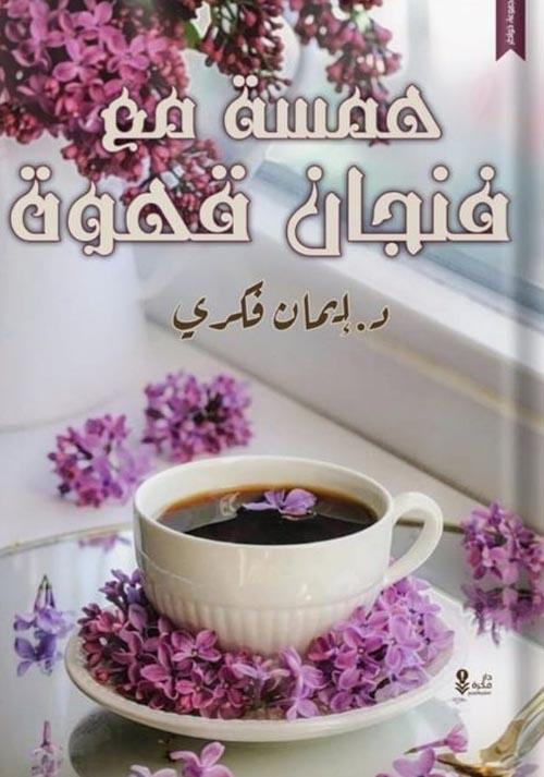 همسة مع فنجان قهوة