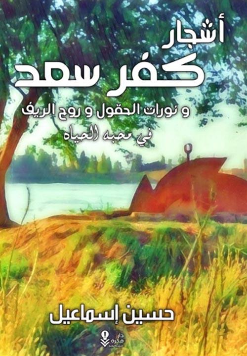 """أشجار كفر سعد """" ونورات الحقول وروح الريف في محبة الحياة """""""