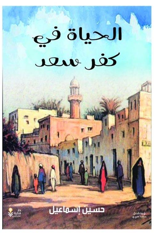 الحياة في كفر سعد