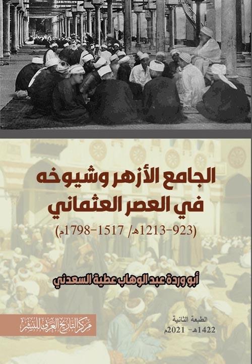 الجامع الأزهر وشيوخه في العصر العثماني