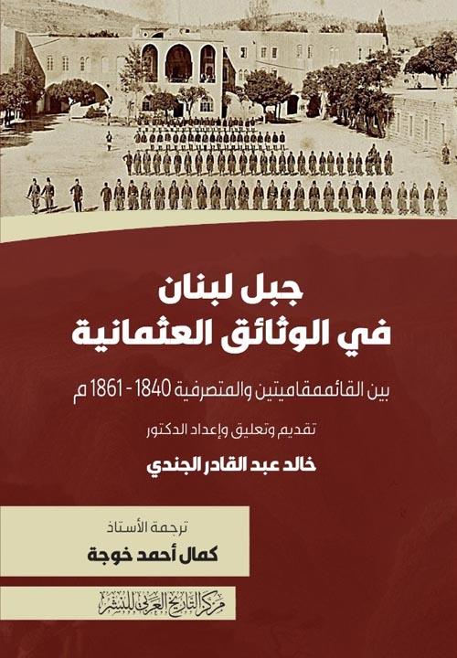 """جبل لبنان في الوثائق العثمانيّة بين القائمقاميتين والمتصرّفيّة""""1840-1861"""""""