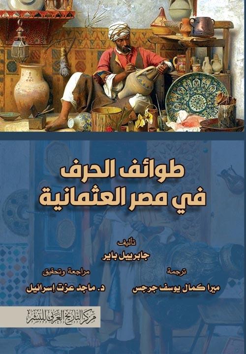طوائف الحرف في مصر العثمانية