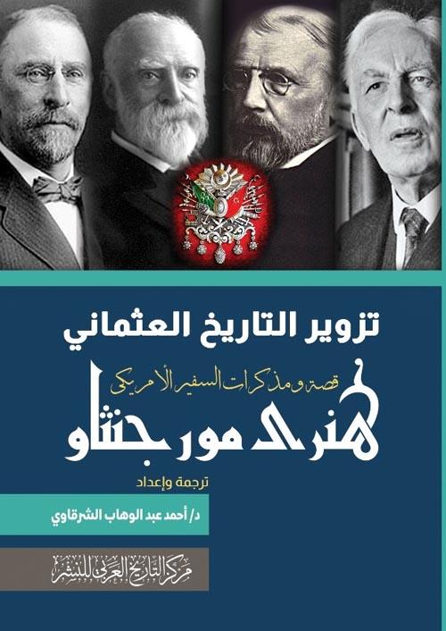 تزوير التاريخ العثماني قصة ومذكرات السفير الأمريكي هنري مورجنثاو